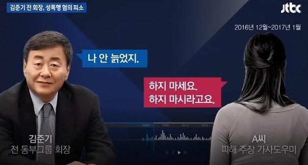 나 안 늙었지 김준기 전 동부그룹 회장 가사도우미 성폭행 의혹