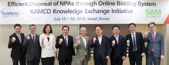 캠코, 태국자산관리공사 대상 온라인 공공자산 거래시스템 연수