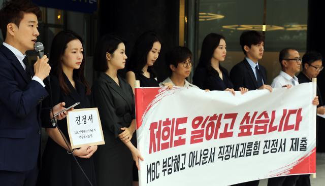 [포토] MBC 계약직 아나운서들, 직장 괴롭힘 진정서 제출