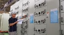 LS産電、東南アジア電力市場の本格攻略に乗り出し…ベトナムで次世代ソリューション大挙公開