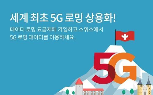 SK电信与瑞士电信合作 17日推出5G国际漫游服务
