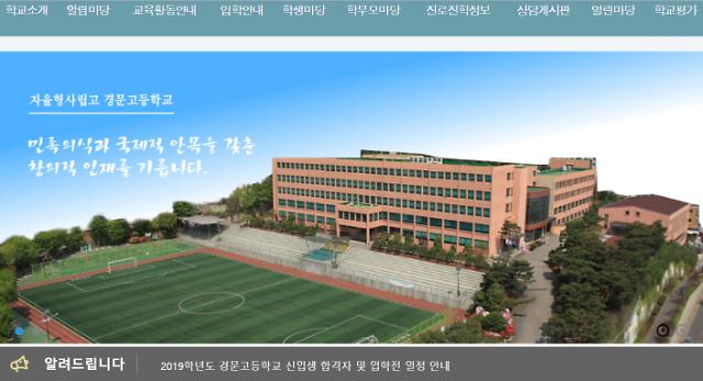 서울 자사고 경문고, 지원자 미달로 일반고 전환 신청