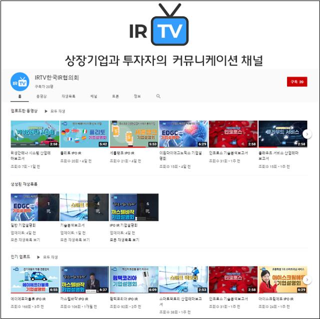 한국IR협의회, 공식 유투브 채널 오픈