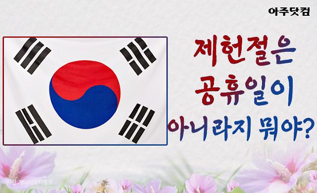 '5대 국경일' 7월 17일 제헌절은 왜 공휴일이 아닐까? [카드뉴스]