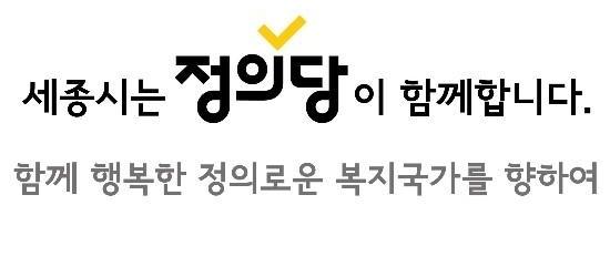 """[로컬 논평] """"세종시의회, 세종보 철거 유보 입장을 즉시 철회하라"""""""