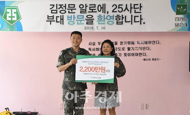 [포토] 김정문알로에, 25사단 장병들에게 무더위 화장품 기증