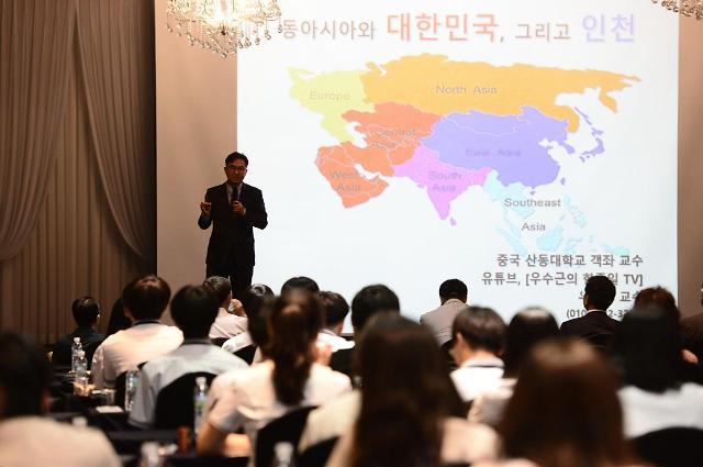 인천시교육청, 2019년 인천교육정책연구소 심포지엄 개최