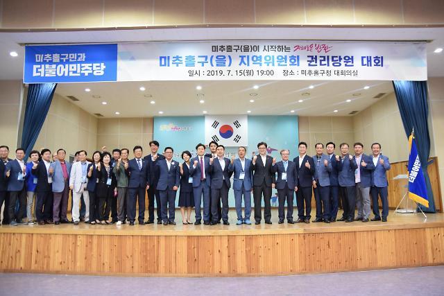 더불어민주당 인천 미추홀구(을) 지역위원회, 권리당원 대회 개최