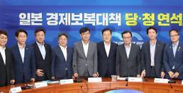 .韩执政党和青瓦台开会讨论应对日本限贸.