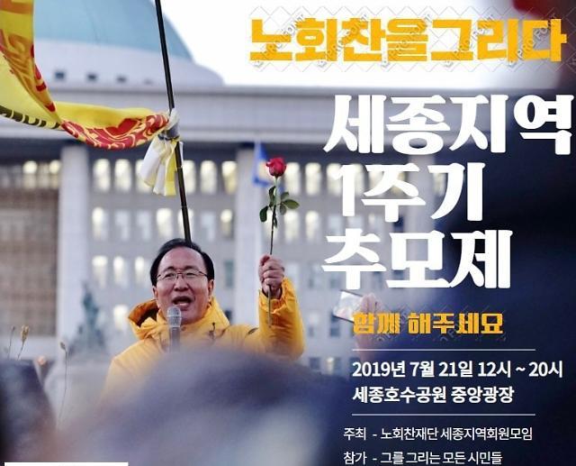 정의당 세종시당, 이달 21일 노회찬 추모제… 만 원의 후원, 노동자의 희망 노회찬 그리다