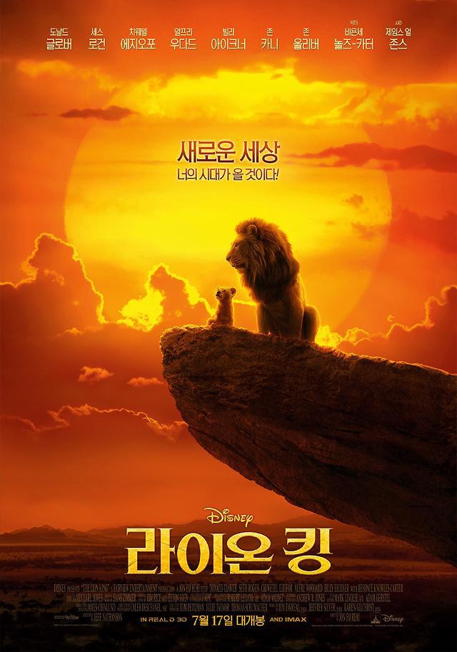 [리뷰] 25년 만의 포효 라이온 킹, 진짜보다 더 진짜 같은 실사화