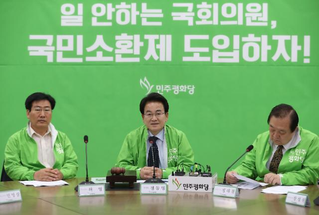 평화당 사실상 '분당' 수순...反당권파 '대안정치연대' 결성