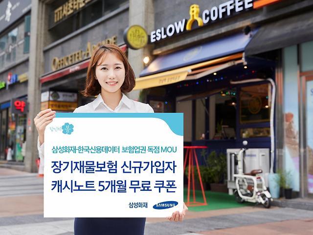 삼성화재·한국신용데이터, 자영업 고객대상 서비스 업무제휴