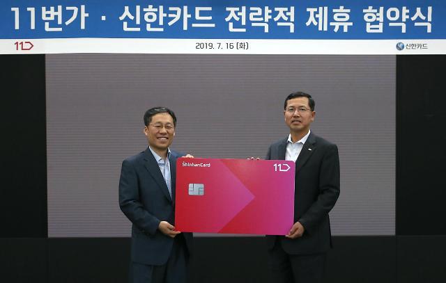 신한카드, 11번가 제휴카드 출시…SK페이 특화