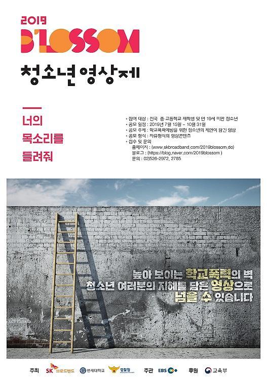 '학교폭력 예방' SK브로드밴드, '2019 블러썸 청소년 영상제' 공모전 시행