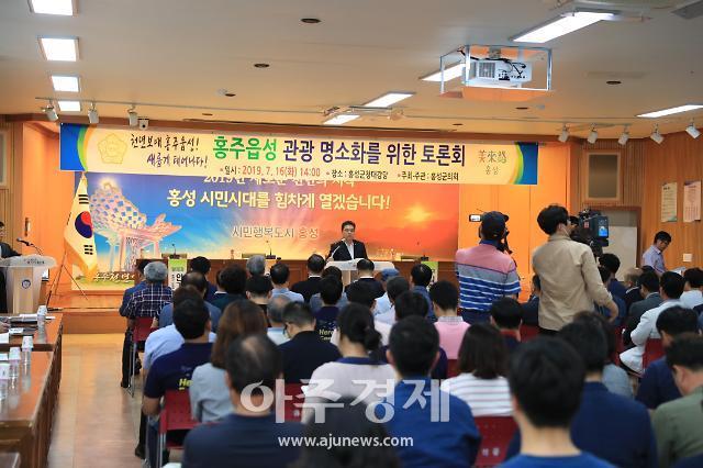 홍성군의회, 홍주읍성 관광 명소화를 위한 토론회 개최