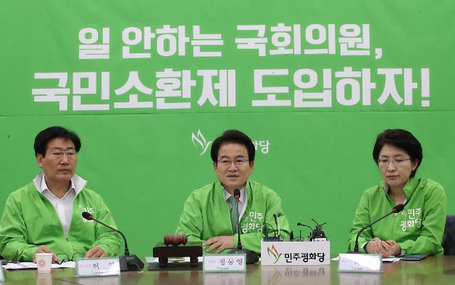 """정동영 """"대안정치연대, 총선 공천권 달라는 것"""""""