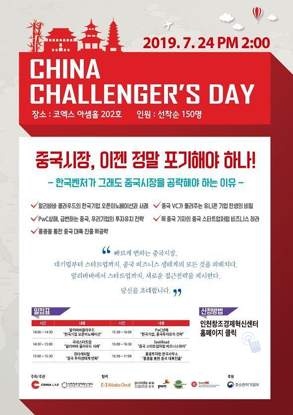 인천창조경제혁신센터,'차이나 챌린저스데이' 개최!