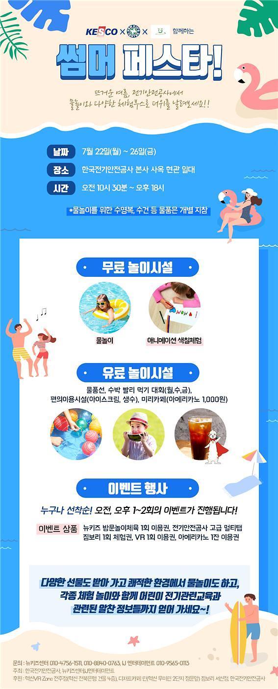 전기안전公, 전북 본사서 물놀이 축제 썸머 페스타 개최