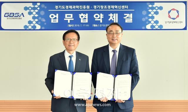 경과원-경기혁신센터, 건강한 창업생태계 조성 위해 맞손