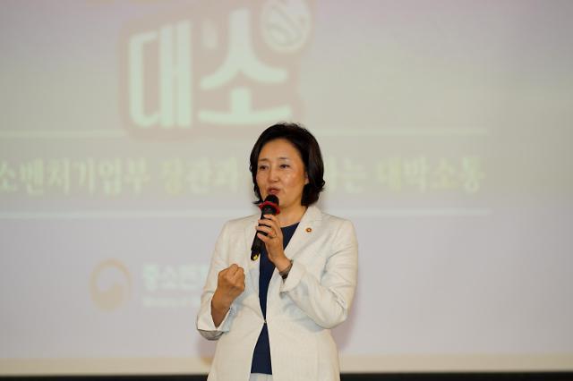 """박영선 """"日 수출규제는 기회…대‧중소 공동R&D 전략 짤 것"""""""