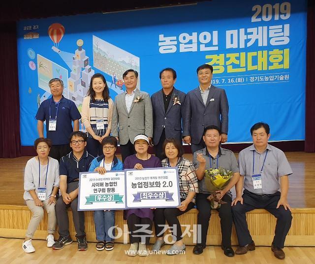양주시, 경기도 농업인 마케팅 경진대회 최우수상 수상