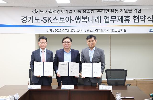 SK스토아-경기도-행복나래 뭉쳤다… 사회적기업 제품 판로 확대