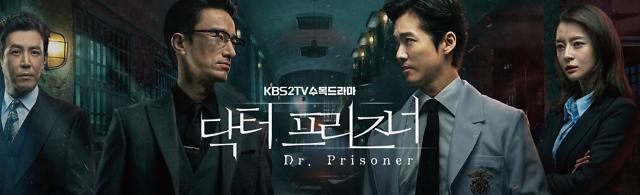 '닥터 프리즈너' '세젤예' 등 KBS 드라마 스태프, '노동자' 지위 인정