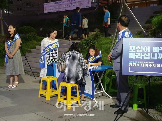 더불어민주당 포항남울릉 지역위 청년위원회, 당원 모집 거리 캠페인 전개