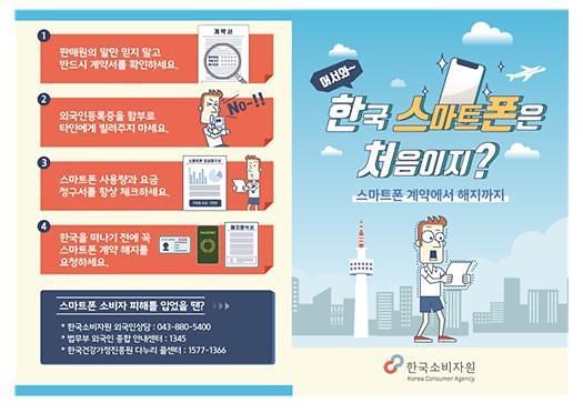 한국소비자원, 외국인‧다문화 가정 위한 소비자 정보 제공
