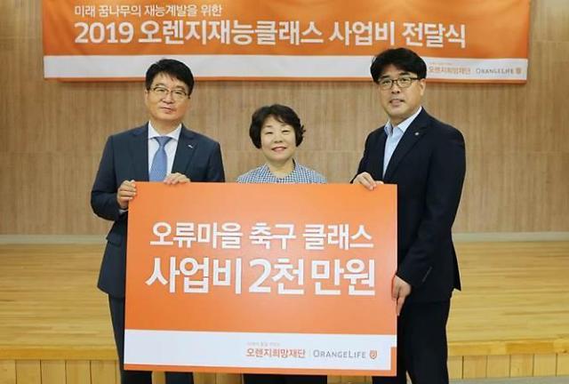 오렌지희망재단, 취약계층 아동에 6억 후원
