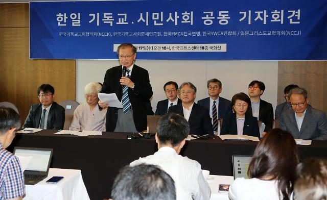 일본기독교협의회, 일본 수출규제 강화 조치 철회 요구 지지