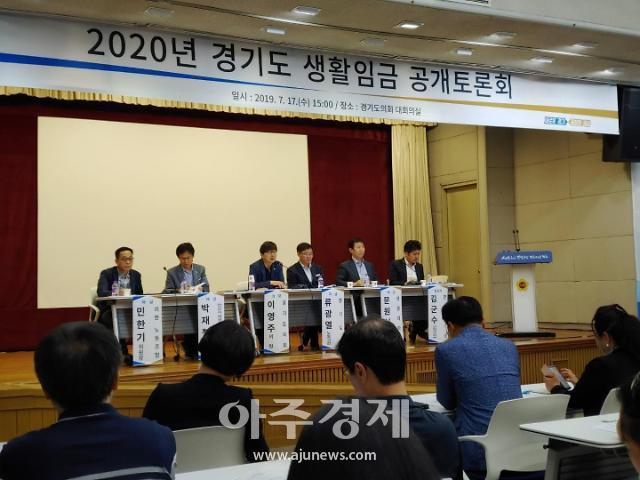경기도,  2020년 생활임금 결정을 위한 공개토론회 개최