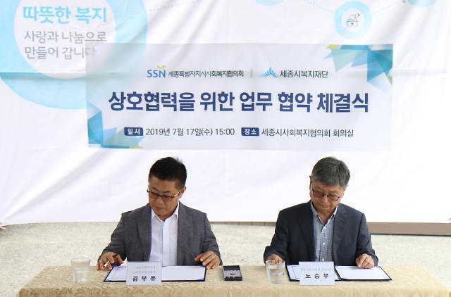 김부유 체제 세종시사회복지협의회, 복지사회 구축 새바람 분다
