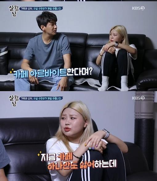 살림남 김승현, 딸 방에서 라이터 발견?