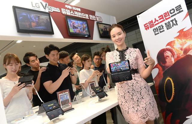 """""""듀얼스크린으로 5G 게임 즐긴다""""...LG전자, 넷마블 게임대회 개최"""