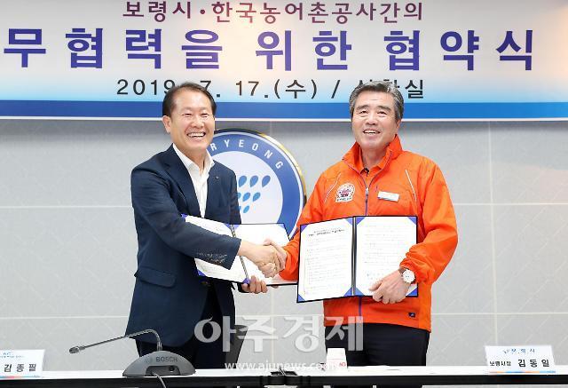 보령시, 한국농어촌공사와 전국 최초 해양 분야 업무 협약 체결