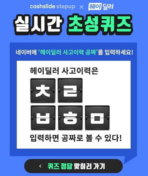 캐시슬라이드 '헤이딜러 사고이력 공짜' 초성퀴즈, 정답 '차량번호만'