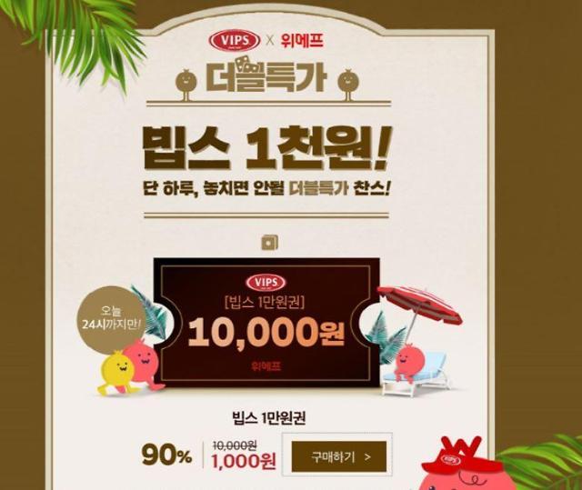 위메프 빕스천원, 18일 하루 동안 '90%할인→1000원'