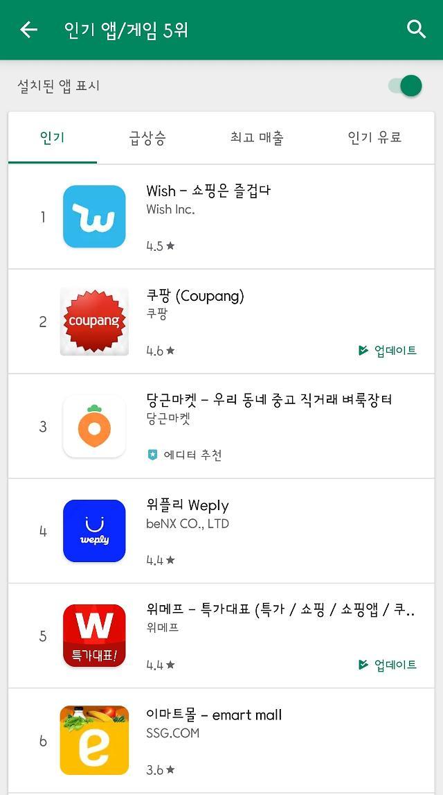 위메프 빕스천원 행사에... 구글플레이 쇼핑앱 5위 껑충