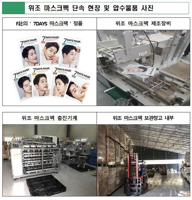 짝퉁 송중기 마스크팩 제조·판매한 일당 적발…압수에만 5t 트럭 16대 동원