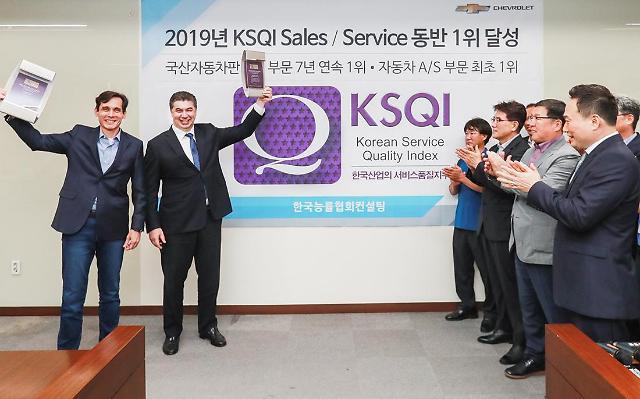 쉐보레, 한국산업 서비스 품질지수 판매점·AS 부문 1위 석권