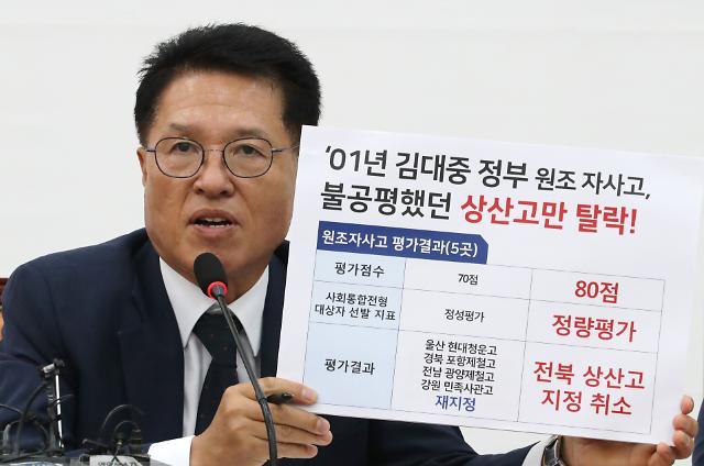 """정운천 """"교육부 상산고 지정 취소 부동의 결정해야"""""""