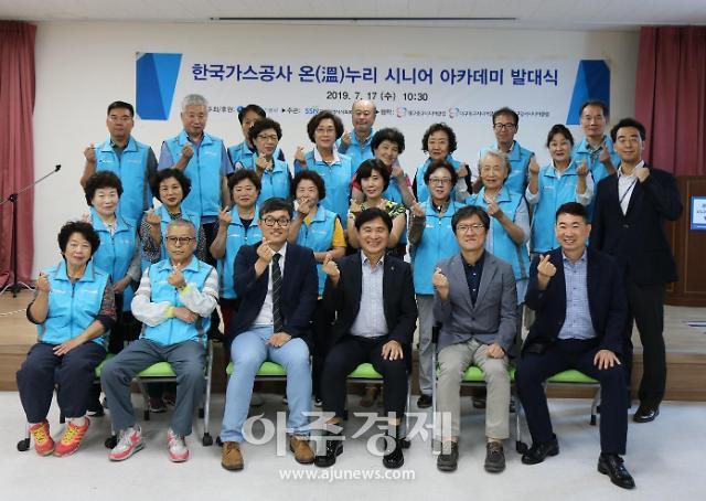 가스공사, 어르신 일자리 창출 앞장…시니어 아카데미 발대식 개최