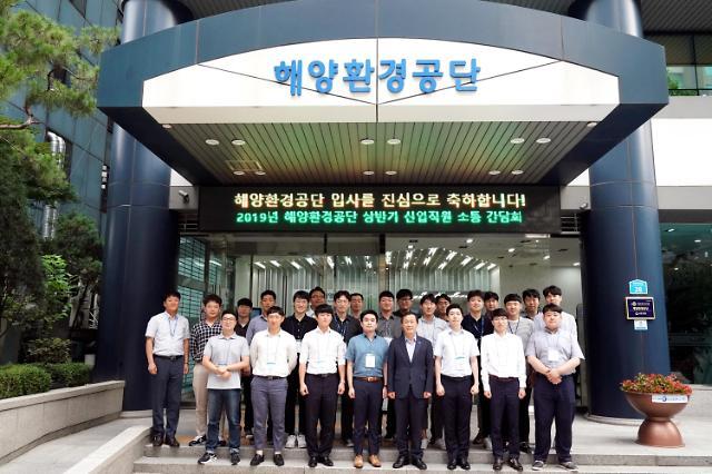 해양환경공단, 신입직원 소통 간담회 개최