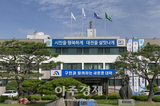 대전 대덕구, '대주민서비스 강화'위한 조직개편 예고