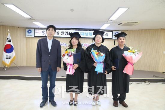 안양시, '2019 안양시 도시재생대학' 수료식 개최