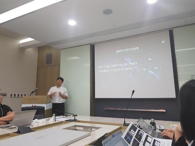 KT, 블록체인 생태계 활성화 '앞장'…금융·유통·의료 등 전방위 공략