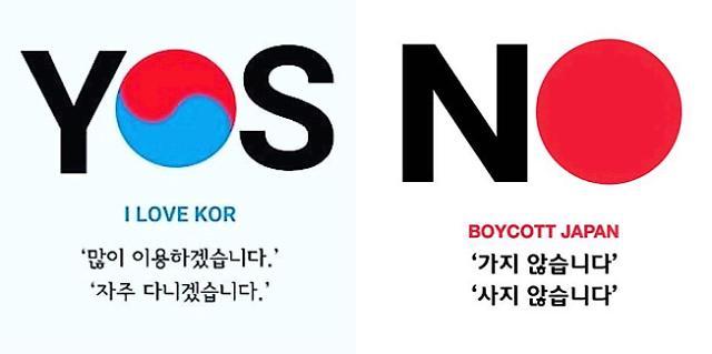 韓 기업은 반격하고 관광객은 사라져…일본 내 커지는 긴장감