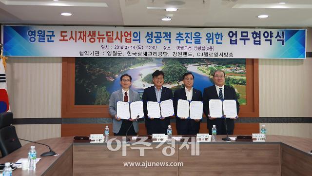 광해관리公, 강원랜드·영월군과 도시재생 뉴딜사업 성공 업무협약 체결